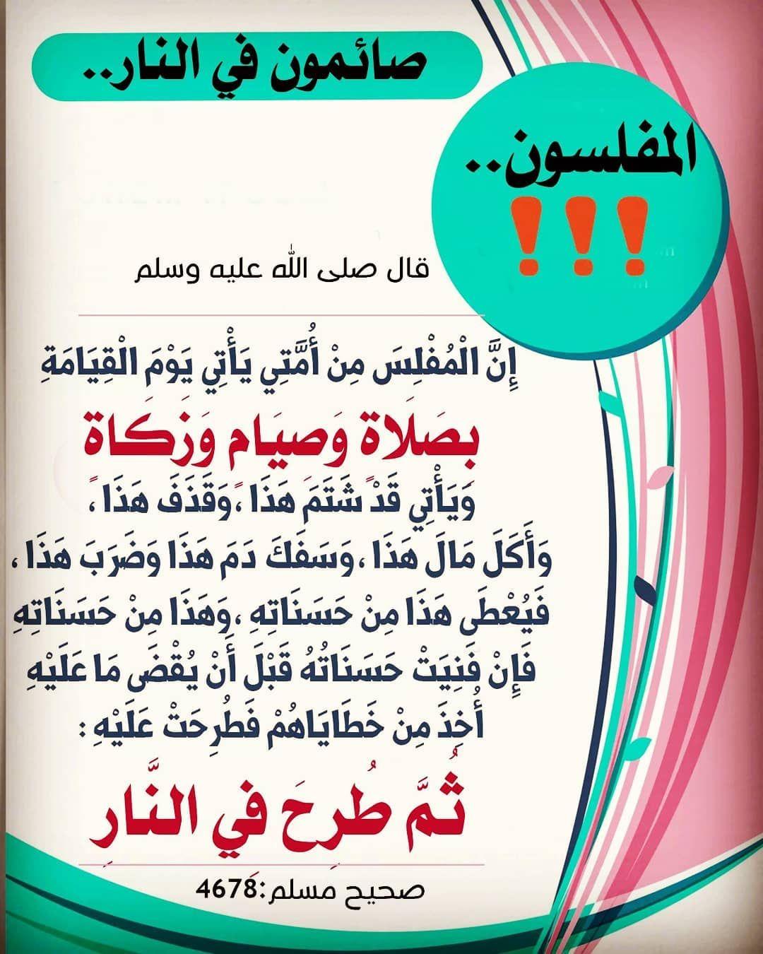 Publication Instagram Par قال رسول الله ﷺ 21 Mai 2019 A 10 06 Utc Islamic Phrases Ahadith Islamic Quotes