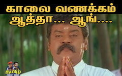 Good Morning Comedy Images In Tamil Good Morning Images Morning Images Whatsapp Group Funny