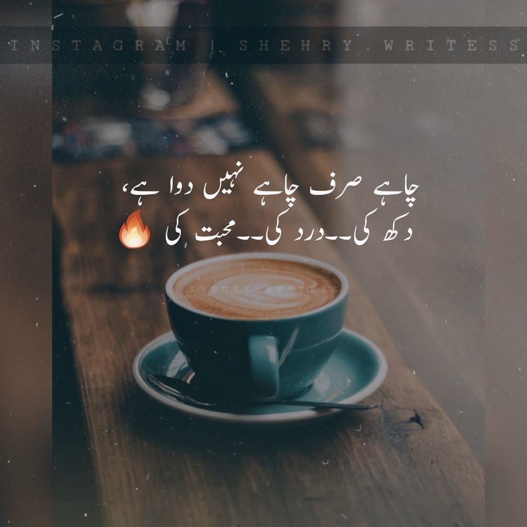 140 Likes 98 Comments ʙ ᴀ ᴀ ɢ ʜ ɪ Shehry Writess On Instagram Follow Shehry Writess Fo Tea Lover Quotes Urdu Poetry Romantic Love Romantic Poetry