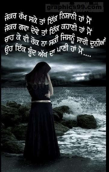 Pin By Amanpreet On Punjabi Qutoes Love Quotes Quotes Punjabi
