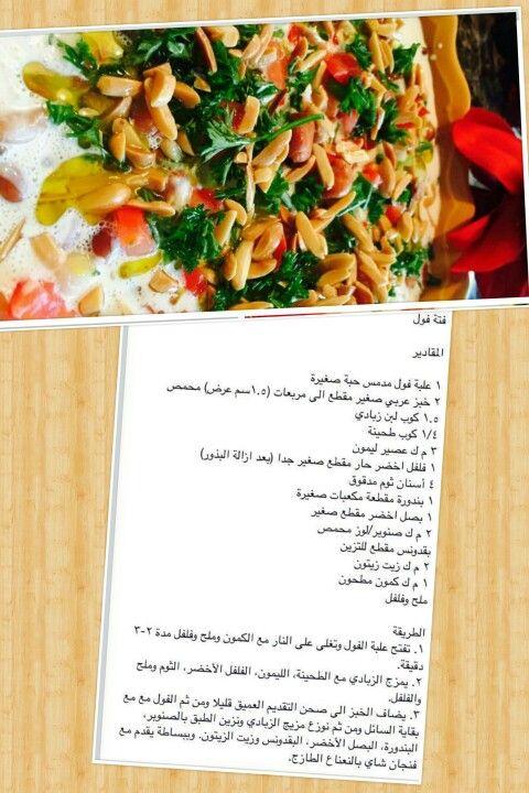 فتة فول Middle East Food Traditional Food Arabic Food