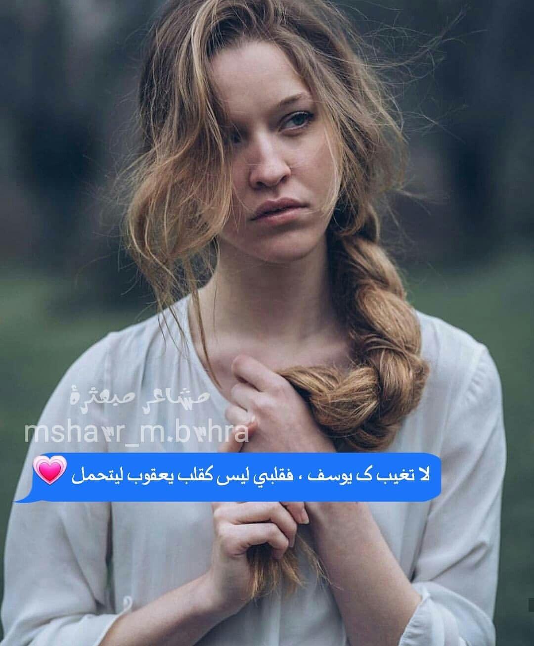 لا تغيب مثل يوسف Funny Captions Beautiful Arabic Words Beauty Skin Care Routine