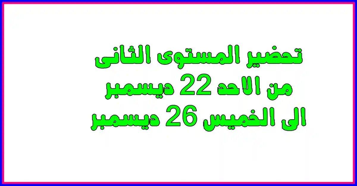 شبكة الروميساء التعليمية تحضير المستوى الثانى من الاحد 22 ديسمبر الى الخميس Math
