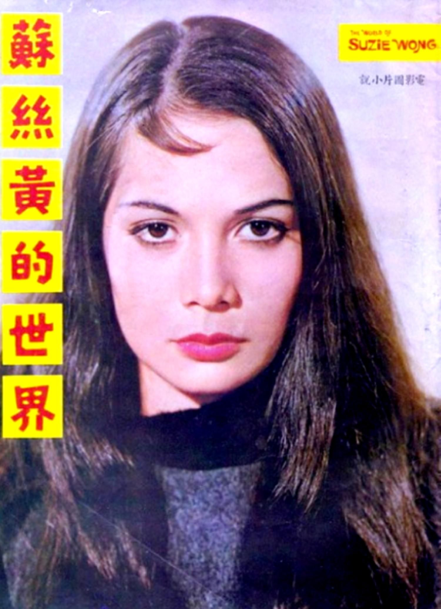 "Naancy Kwan, in ""The World of Susie Wong"" 1960. Hong"