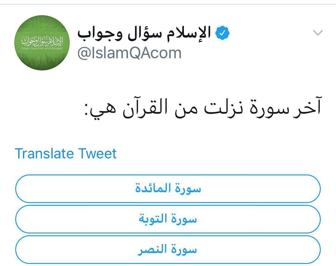 آخر سورة نزلت من القرآن هي Translation