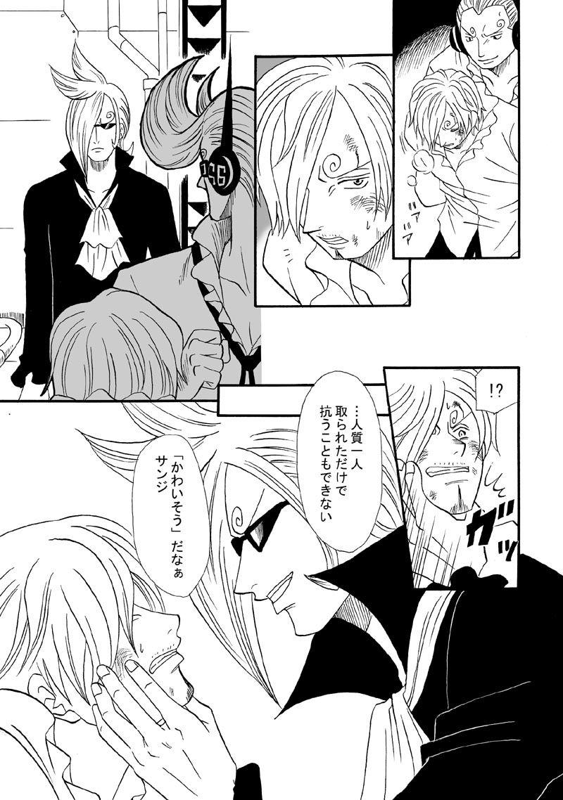 孤独の淵 3 one piece manga one piece ship anime