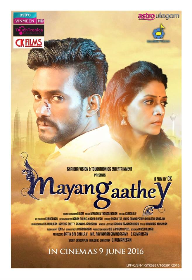 Hye Everyone!!! Mayangaathey In Cinemas June 9, 2016