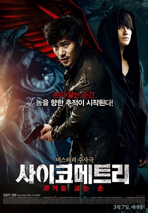 The Gifted Hands Psychometry 355 Stars Korean Film Movies