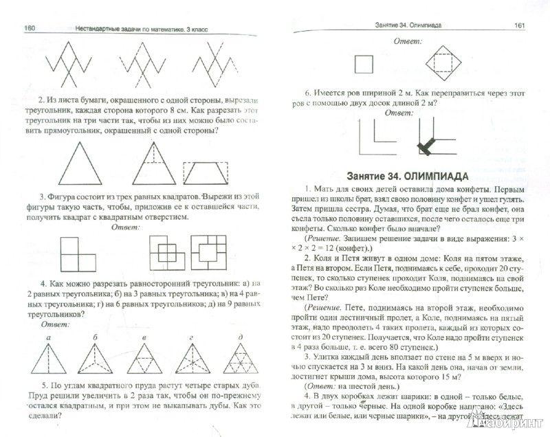 Готовые домашние задание для 4 классов по русскому языку авторы бунеев бунеева