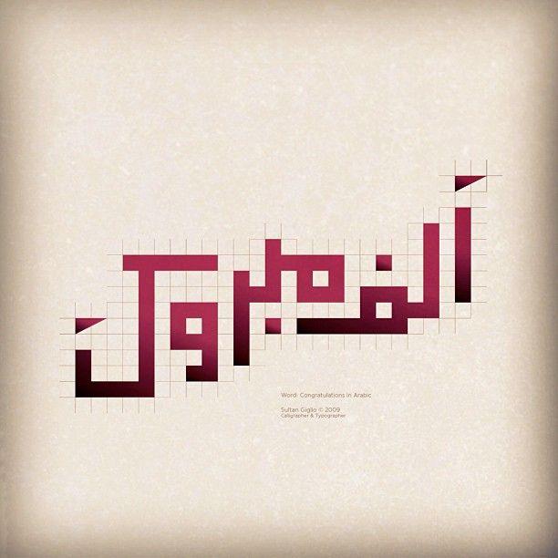 مخطوطة ألف مبروك 2009 Argfx Arabic Congratulations Calligraphy Typo Typography Gfx
