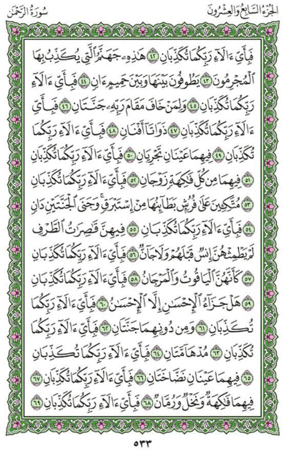 Surah Ar Rahman Chapter 55 From Quran Arabic English Translation Iqrasense Com Quran Recitation Quran Quran Text