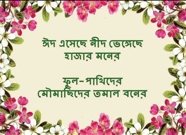 By The Way How Are You Getting Here Bangla Eid Mubarak SMS Wishes Images Collection 2018 That Very Newest All People Hi Friends
