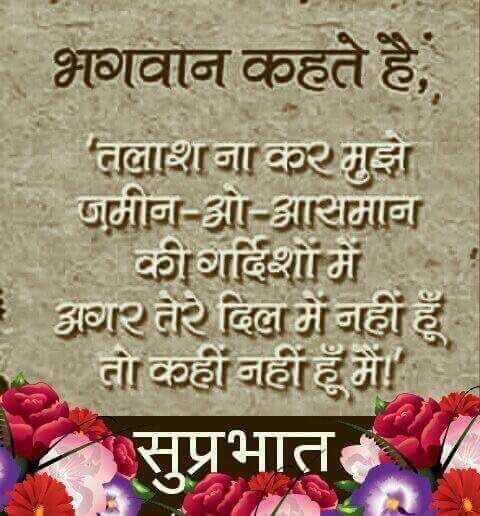 Pin By Purvi Agrawal On Good Morninggood Night Morning Quotes