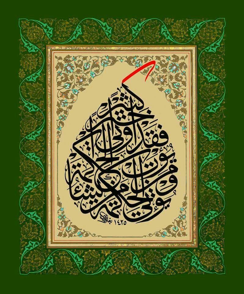 Pin By Abdullah Bulum On خطوط عربية Islamic Art Art Decoupage Art