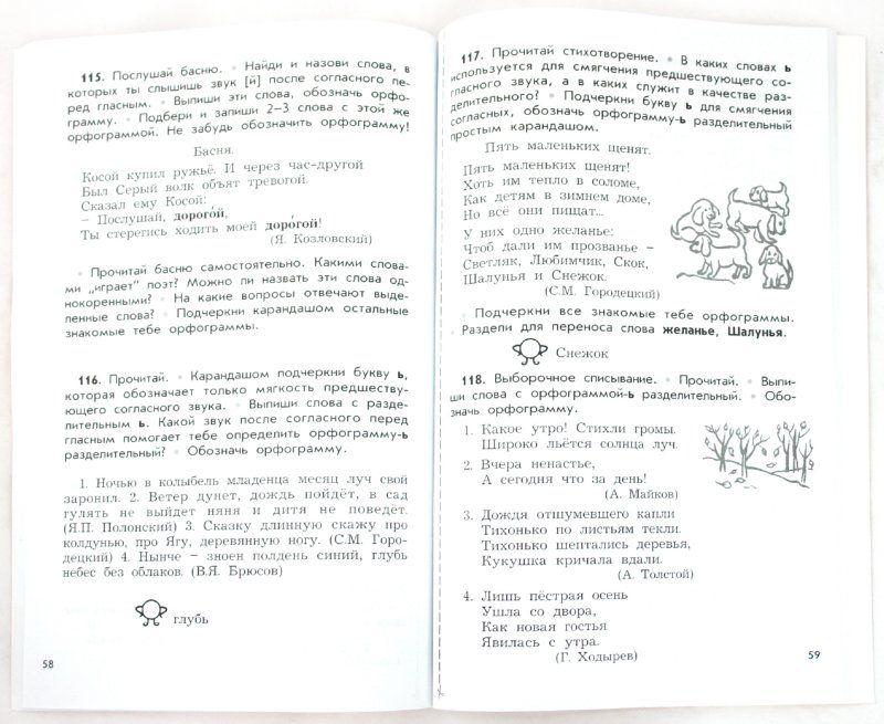 Гдз русский язык 7 класс бунеев без скачивания