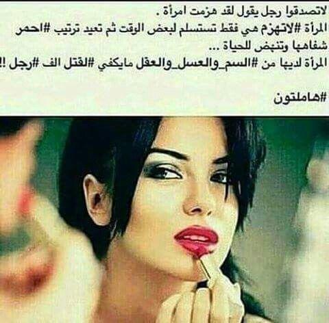 قوة و جبروت امرأة قوية Words Arabic Quotes Broken Heart