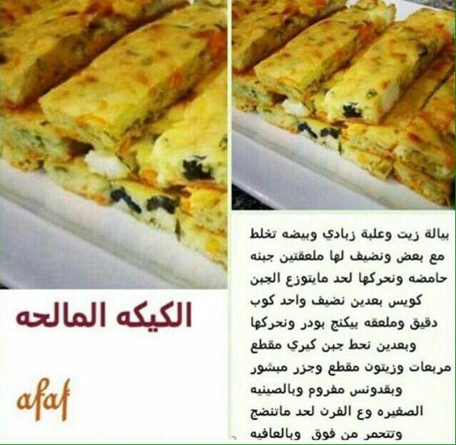 كيكة الزعتر بالجبن الكيري اللذيذة بالصور من Wardaa Recipe Arabic Food Food Baking