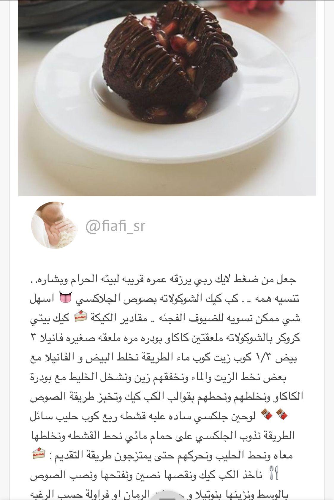 كب كيك الشوكولاته بصوص الجالكسي Desserts Chocolate Cake Food