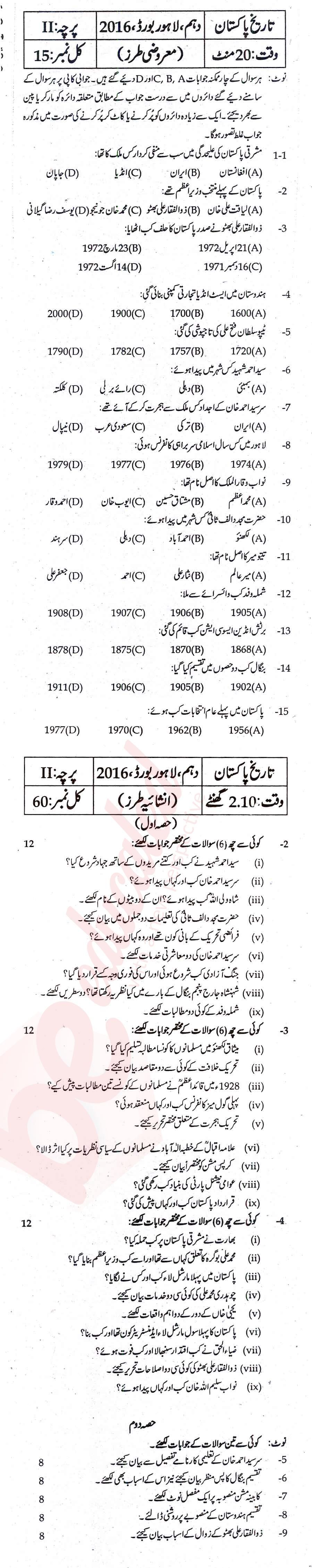 Pakistan History 10th Urdu Medium Past Paper Group 1 BISE