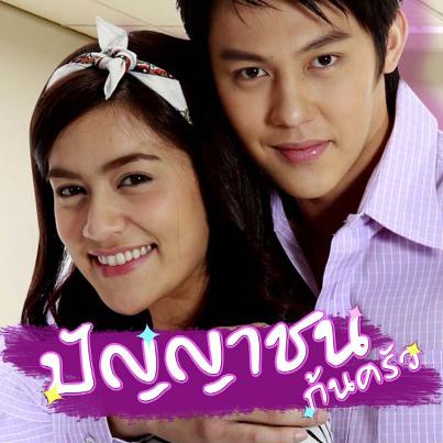 Thai romantic comedy  Punyachon Kon Krua with Mark Prin
