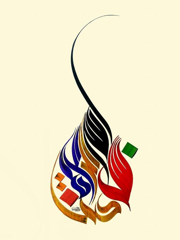 بسم الله الرحمن الرحيم Islamic Art Calligraphy Arabic Calligraphy Art Calligraphy Art