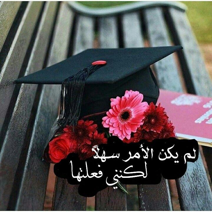 Pin By Marwa Ibrahim On Graduation Graduation Wallpaper Graduation Images Graduation Art