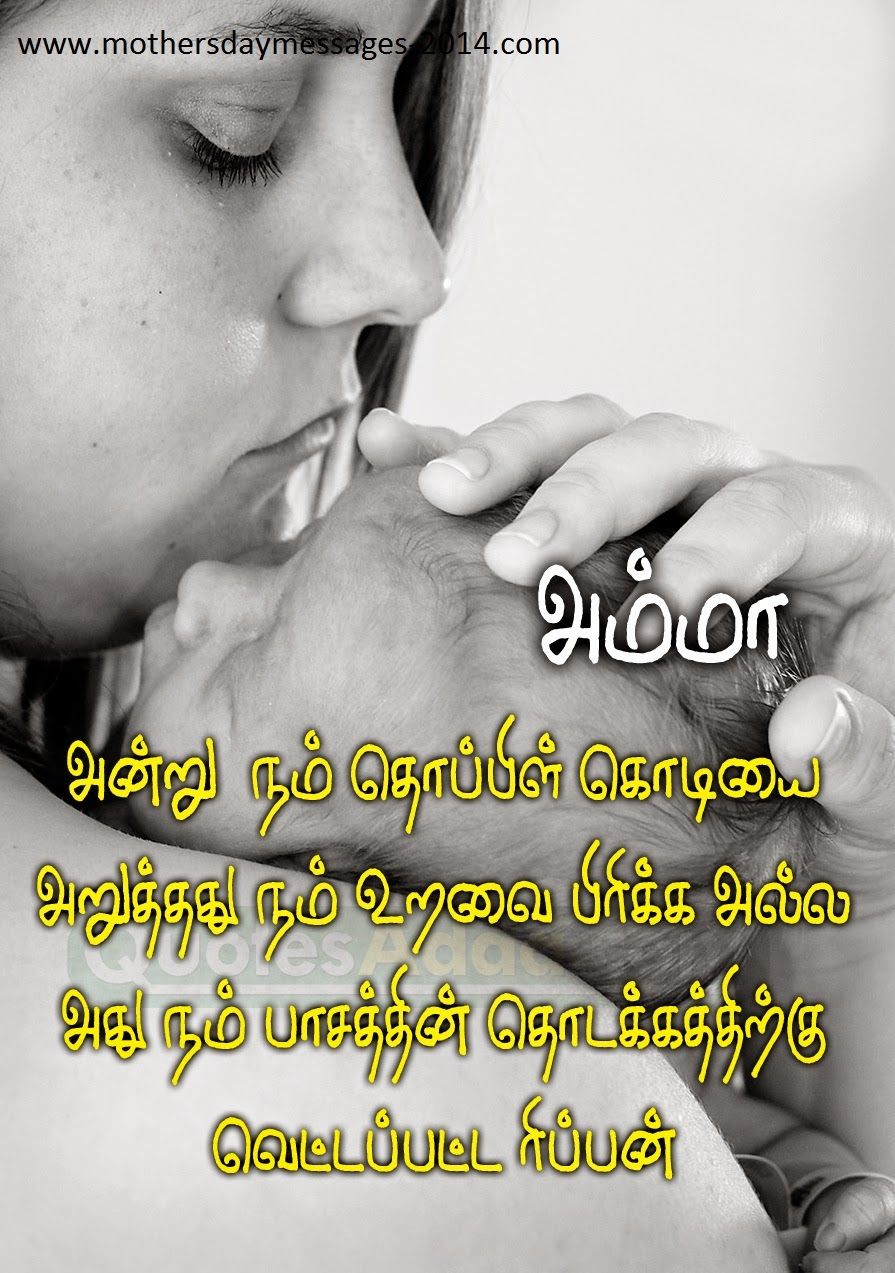 Mothers Day Sms Text Messages Wishes In Tamil Tamil Motivational Quotes Quotes Happy Mothers Day