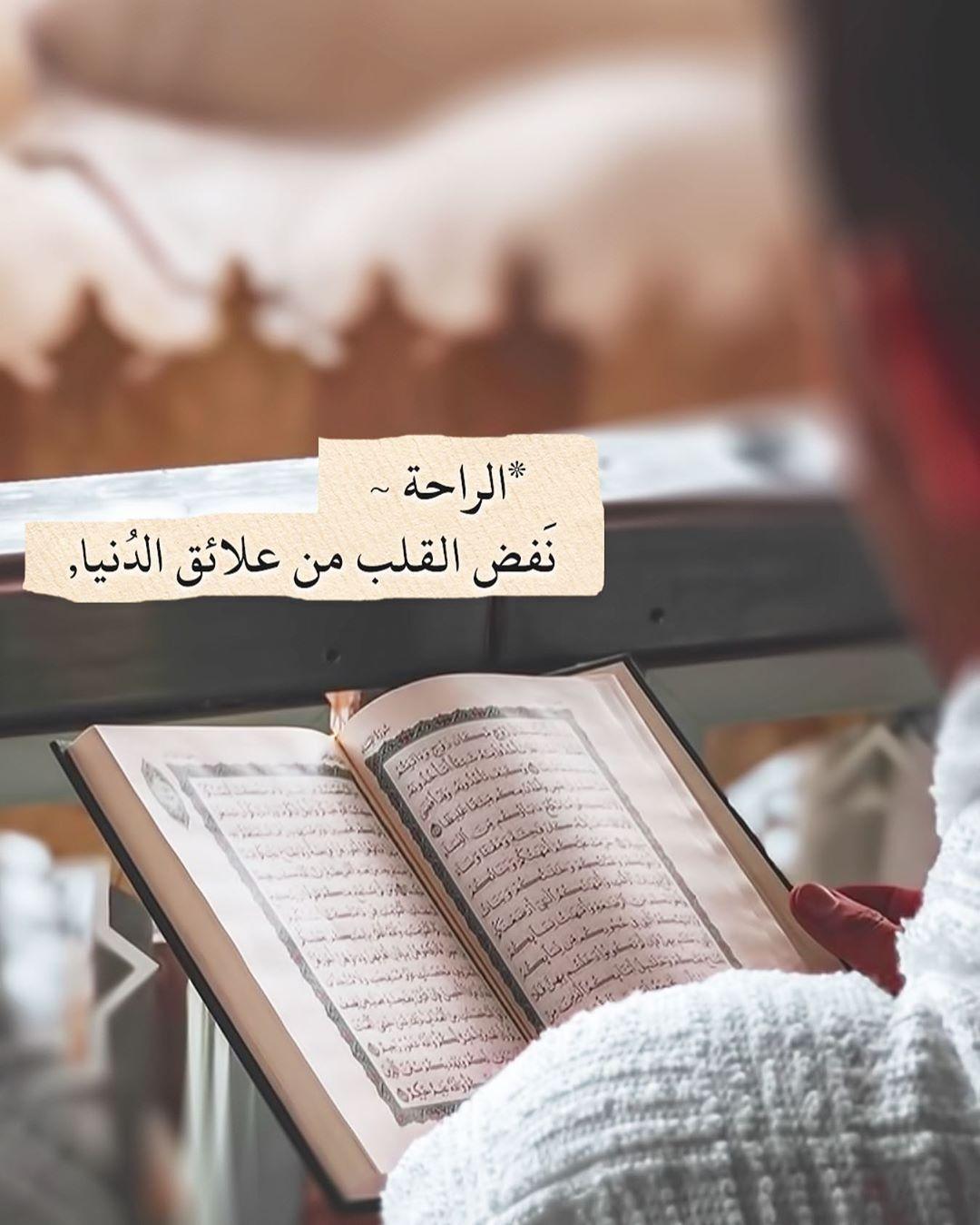 Pin By صورة و كلمة On مواعظ خواطر إسلامية Islamic Quotes Islam Hadith Quotes
