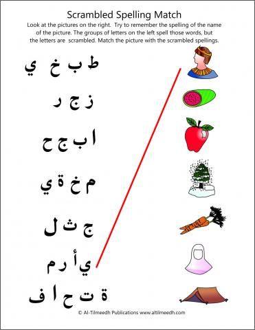 simple spelling match ebook by al tilmeedh reading alif baa taa. Black Bedroom Furniture Sets. Home Design Ideas