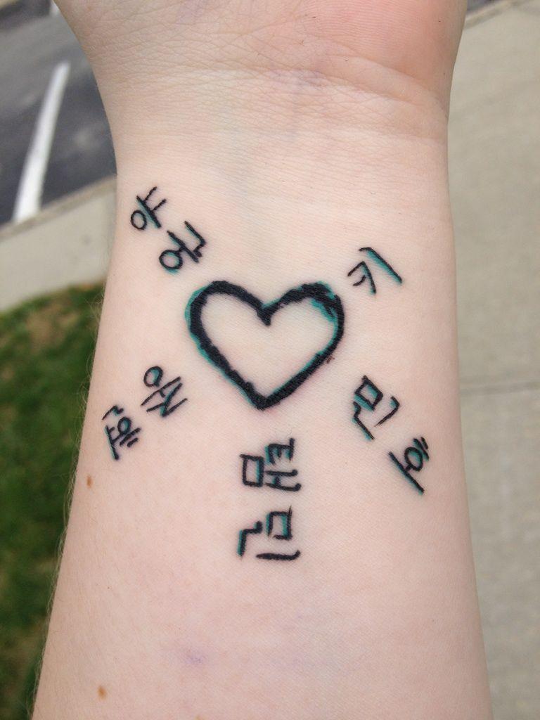 Korean symbols and meanings tattoos korean writing tattoos korean symbols and meanings tattoos korean writing tattoos biocorpaavc Images