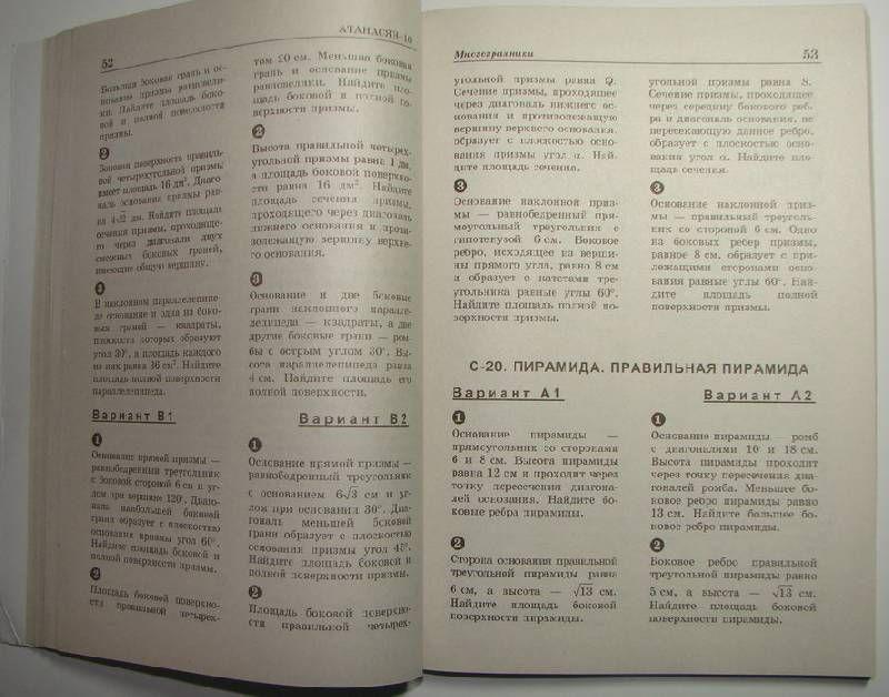 Контрольная работа по алгебре класс мордкович ответы параграф  Контрольная работа по алгебре 9 класс мордкович ответы параграф