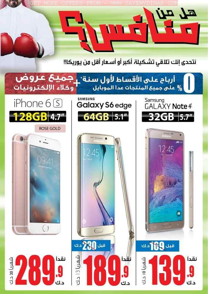 Views: Eureka Kuwait - Today's Special Offers - 01-11-2015
