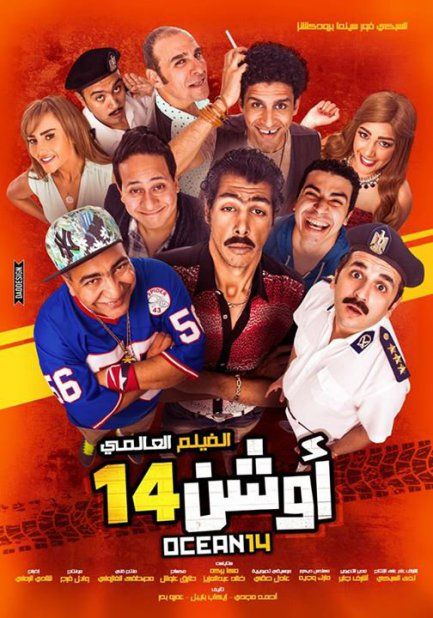 فيلم أوشن 14 بجودة Dvdscr Film Full Films Movies Now Playing