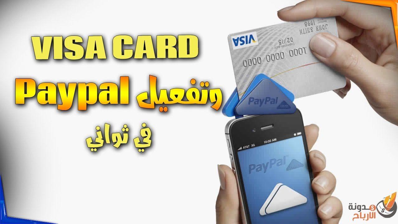 بطاقة Visa مشحونة مجانا الحصول على Visa Card مشحونة بطريقة سهلة وتفعيل Visa Card Galaxy Phone Samsung Galaxy Phone