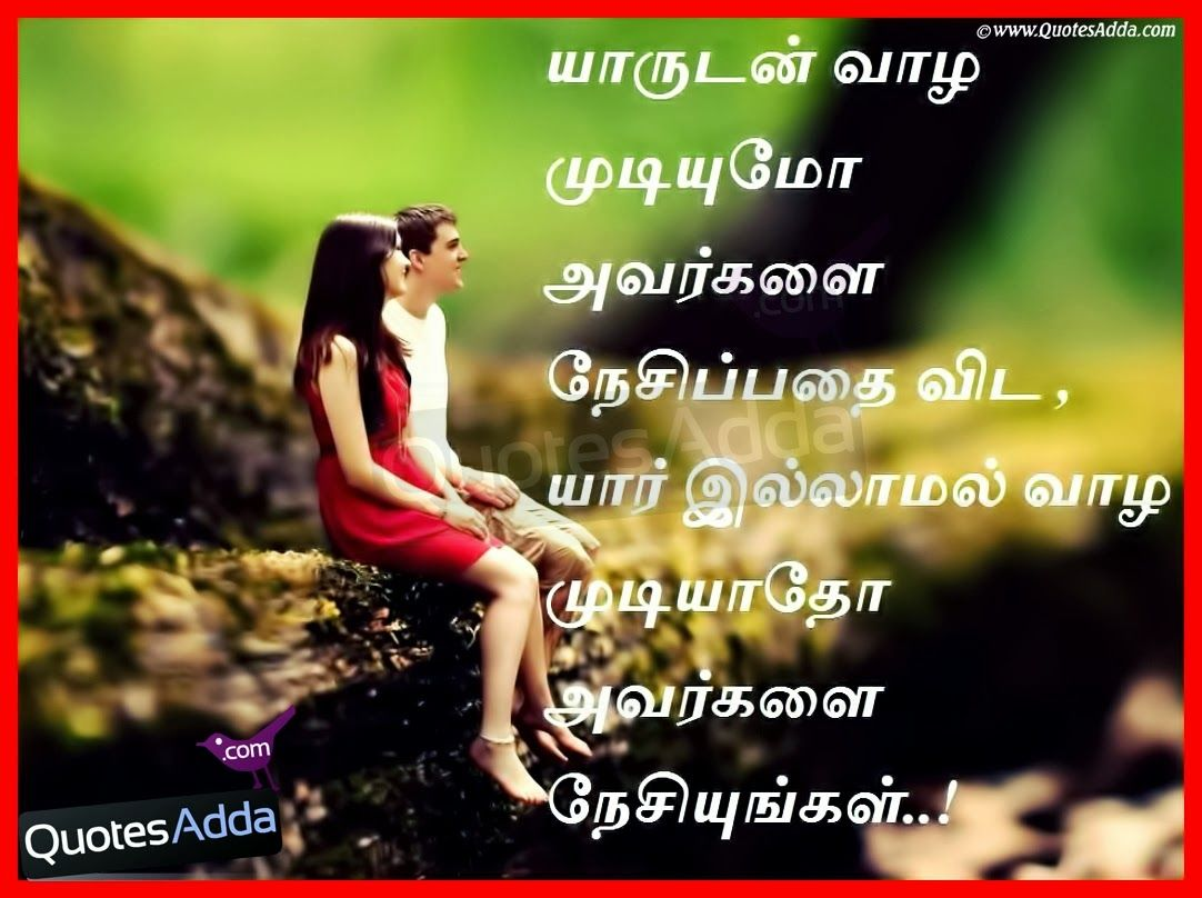 Best+TAmil+True+Love+Quotes'.jpg (1082×808)