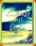 Mazloom Iqbal By Sheikh Ijaz Ahmad Urdu Book In Pdf Free Download - Free Online Library