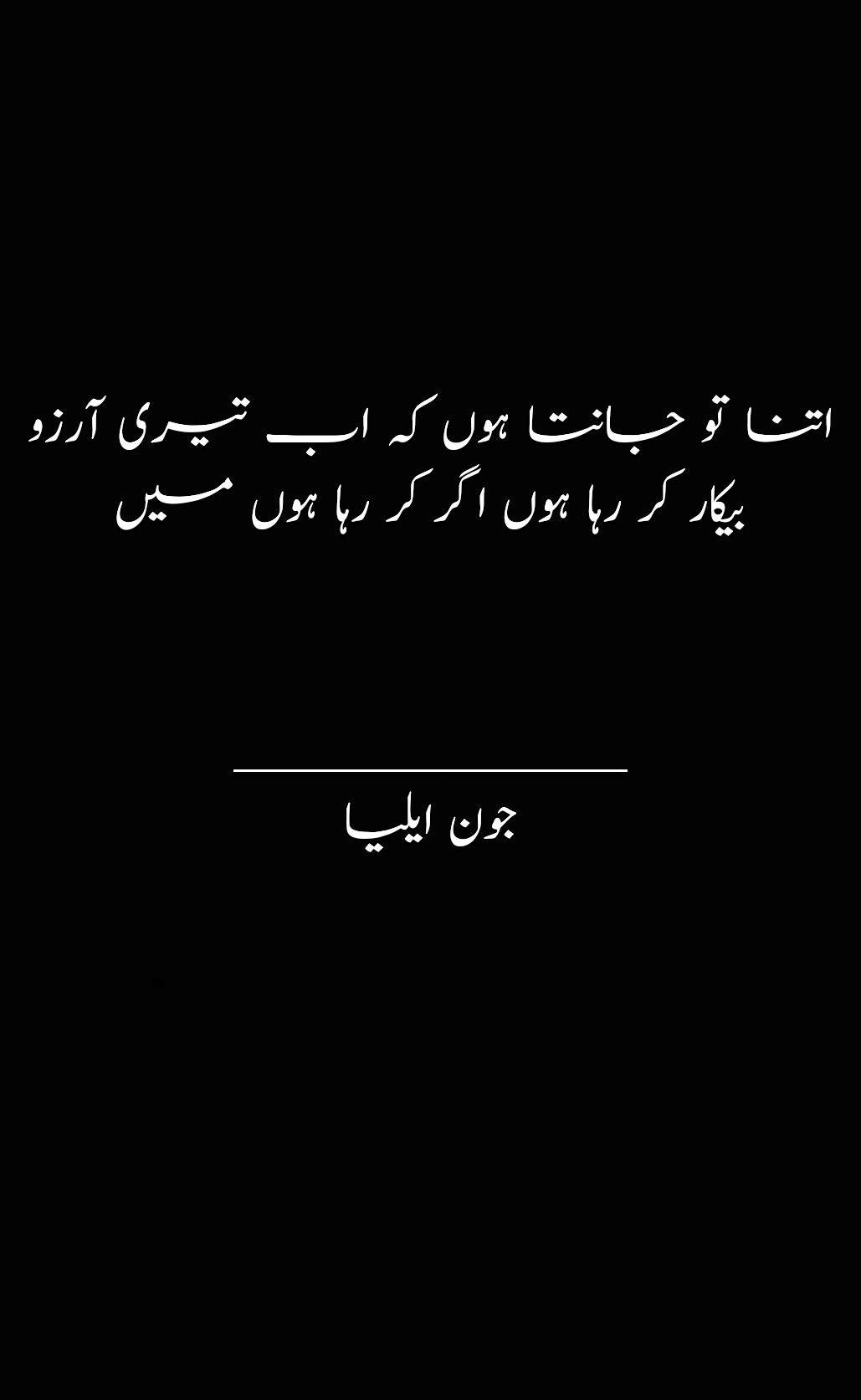 John Elia Poetry Image By Sunny Shaikh On Urdu Quote