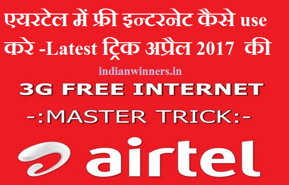 Airtel Me Free Kaise Chalaye (April 2017)Master