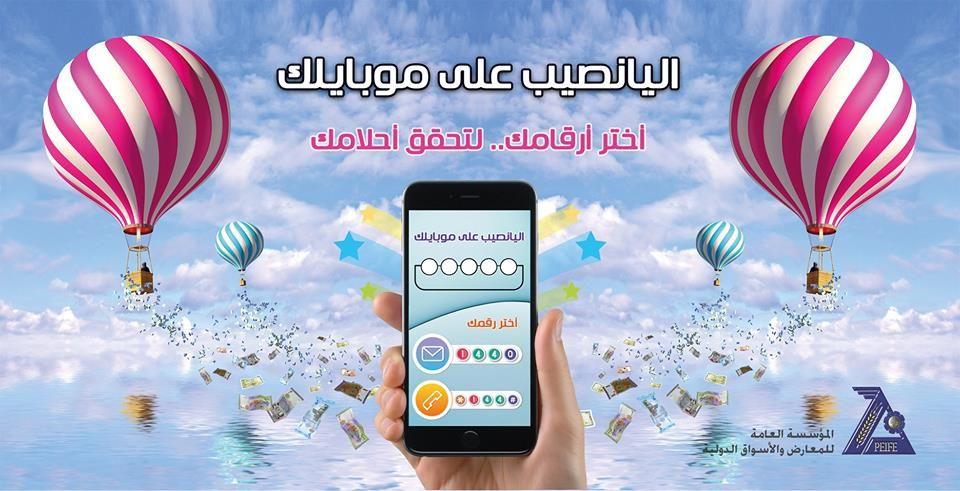 نتائج يانصيب معرض دمشق الدولي الإصدار الدوري ال32 لعام 2018 على موقع Diflottery Com Sy Education Egypt