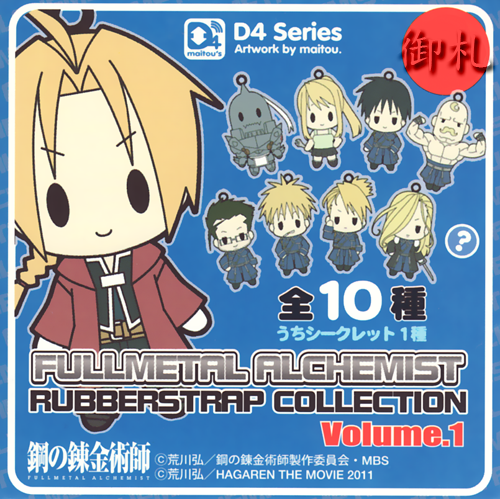 Fullmetal Alchemist Rubber Strap Collection Vol. 1 - Olivier Mira Armstrong - Ofuda Imports