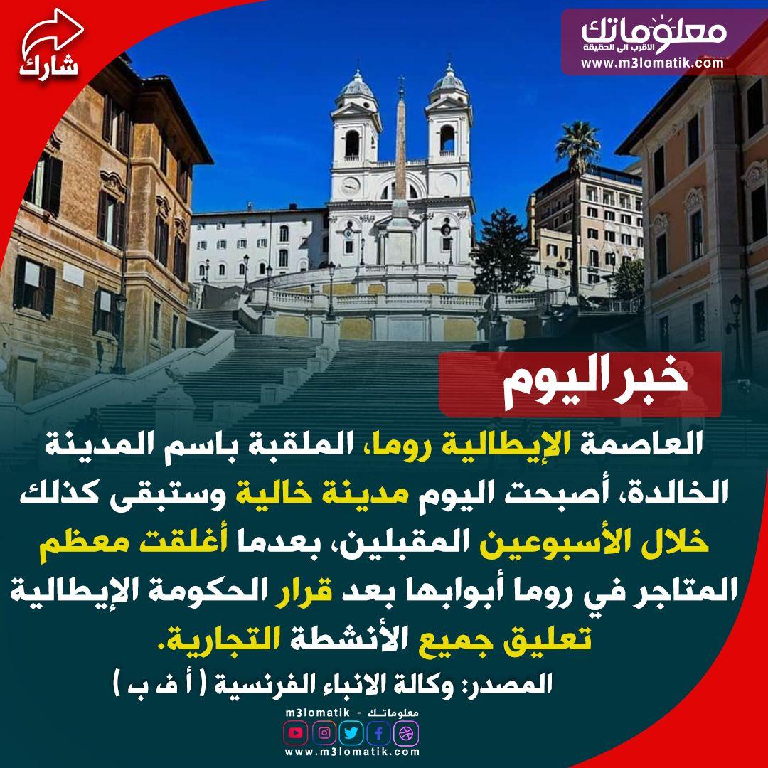 روما والكورونا خبر اليوم Memes Ecard Meme Ecards