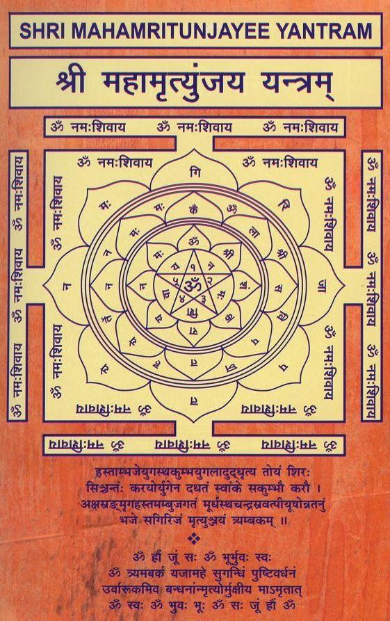Mental Tension Relief Mantra Mrita Sanjivini Mantra