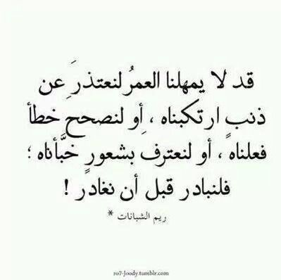 Pin By Alaa Sheikha On كلمات وخواطر Islamic Quotes General Quotes Quotes