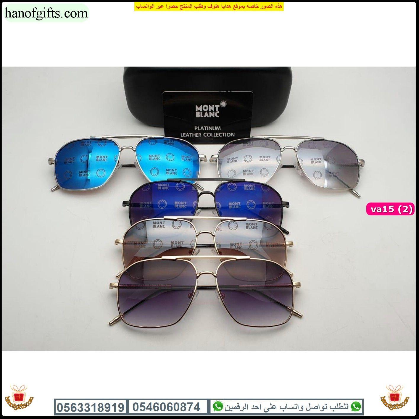 نظارات مونت بلانك رجاليه Mont Blanc مع جميع ملحقاتها و بنفس اسم الماركه هدايا هنوف Sunglasses Glasses Fashion