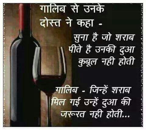 Sharab Shayari Oye Shayari Dosti Quotes Hindi Quotes Dosti Quotes In Hindi