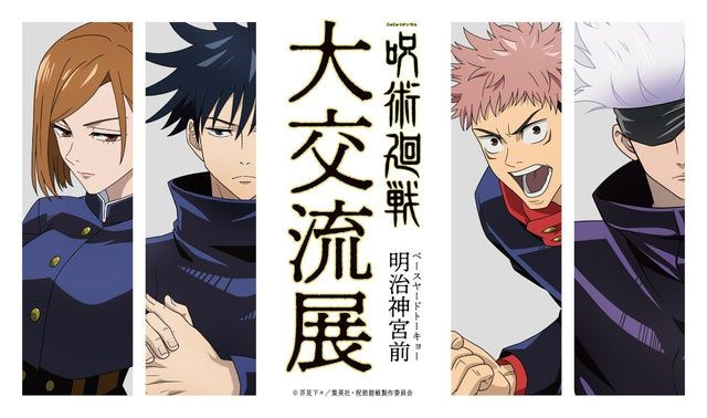 Mappa Posted This Yesterday On Their Twitter Also Fun Fact Yuji Sukuna In Yujis Body Too Megami Nobara And Gojo Are The Only Re Jujutsu Anime Poster Prints