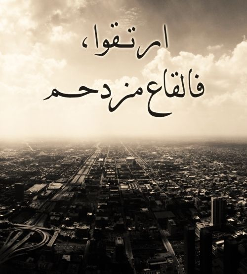 Rise Up The Bottom Is Too Crowded Arabic English Quotes Wise Words Quotes Arabic Quotes