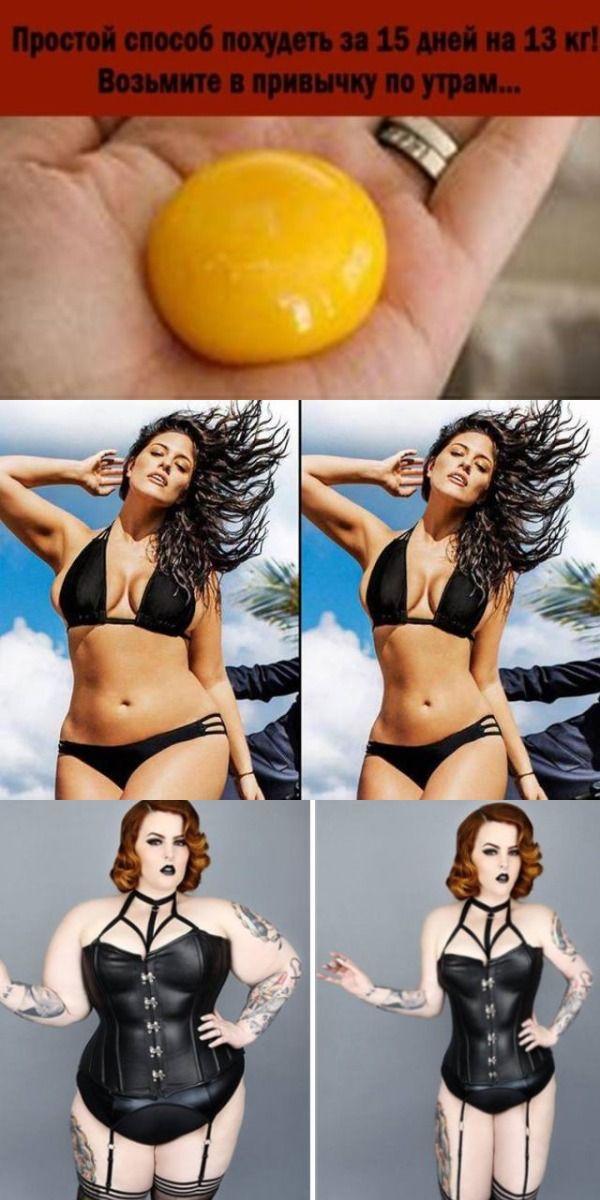 Простая методика похудения