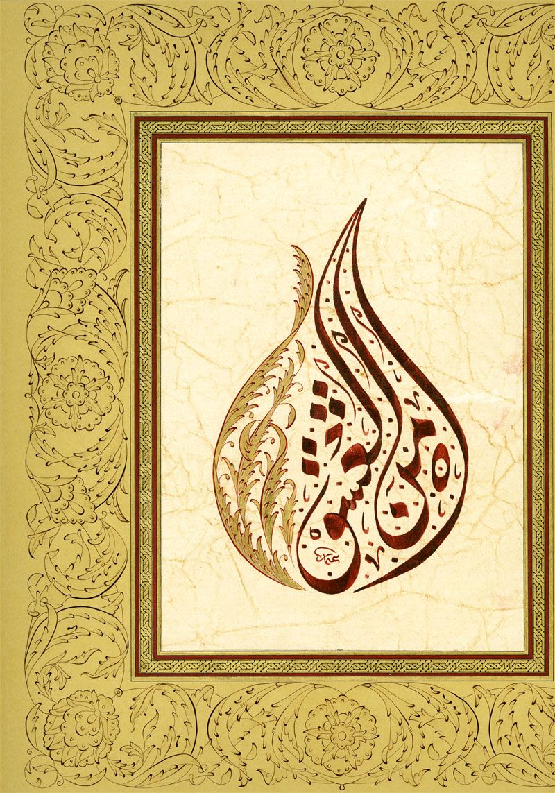 Calligraphie Arabe Dessin Pin By Salma Eltanbouly On Calligraphy Calligraphie Arabe Art