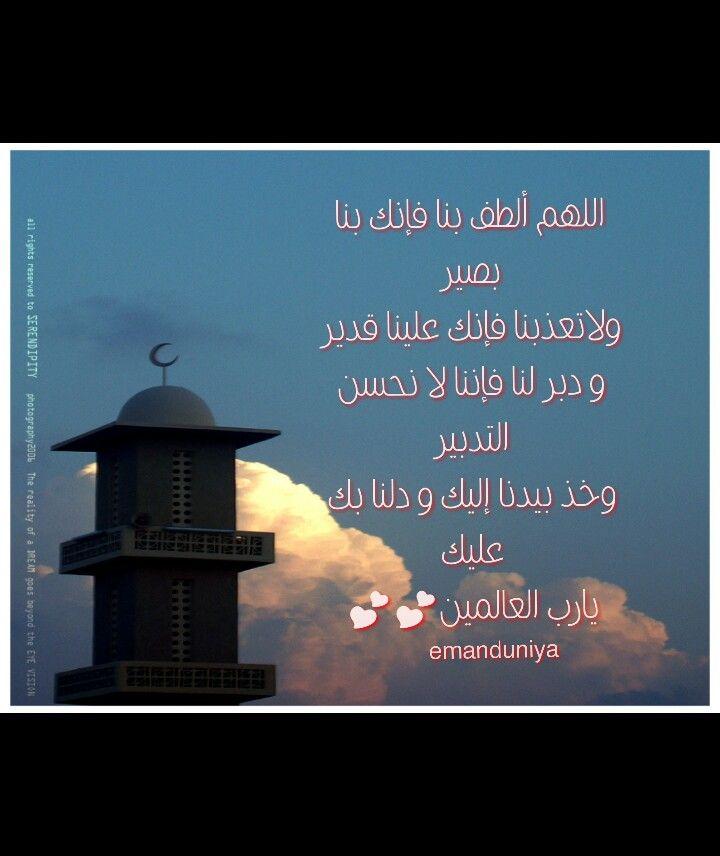 اللهم الطف بنا Movie Posters Poster Hadith